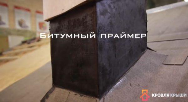 Битумный праймер наносится, если труба выполнена из штучных материалов