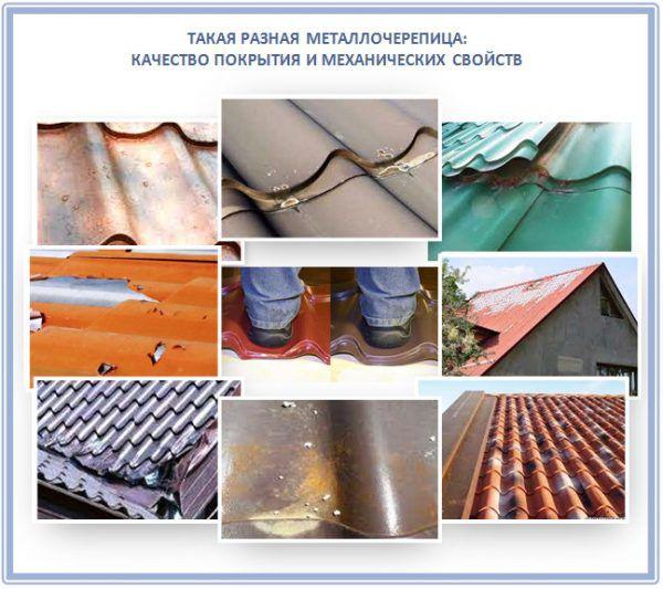 Как выбрать качественную металлочерепицу