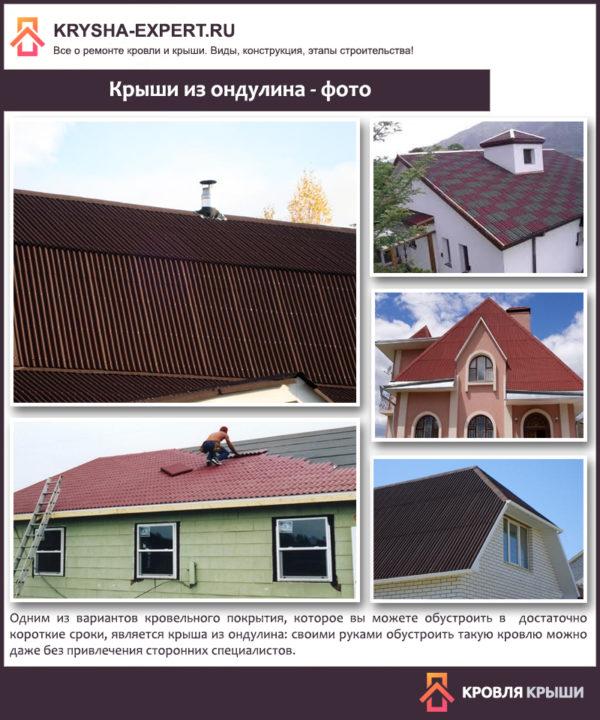 Крыши из ондулина - фото