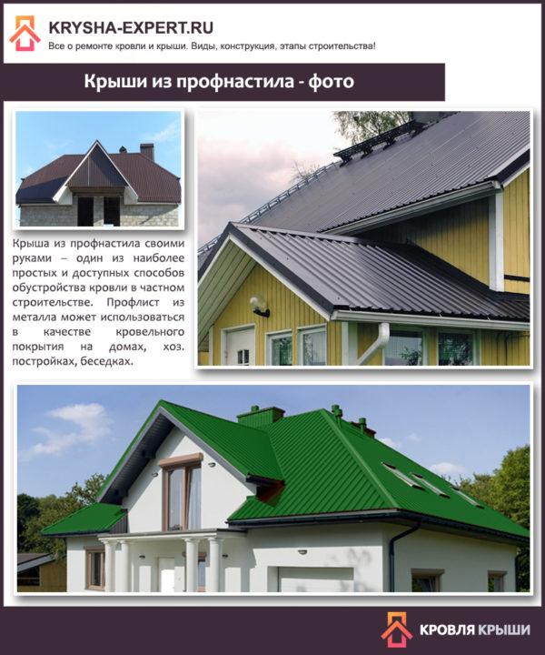 Крыши из профнастила - фото