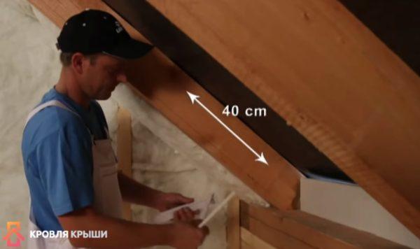 Шаг между метками должен составлять примерно 40 см