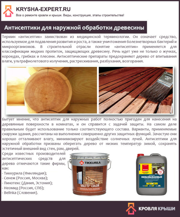 Антисептики для наружной обработки древесины
