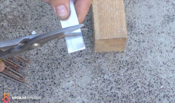 Для резки используются ножницы по металлу