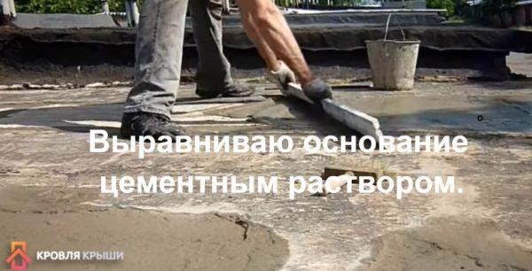 Основание выравнивается цементным раствором