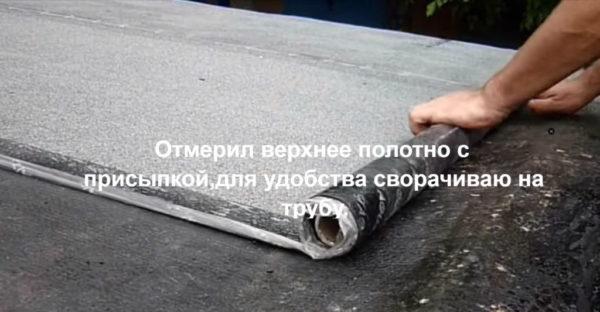 Полотно с присыпкой для удобства сворачивается на трубу