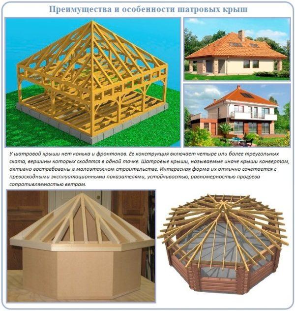 Преимущества и особенности шатровых крыш