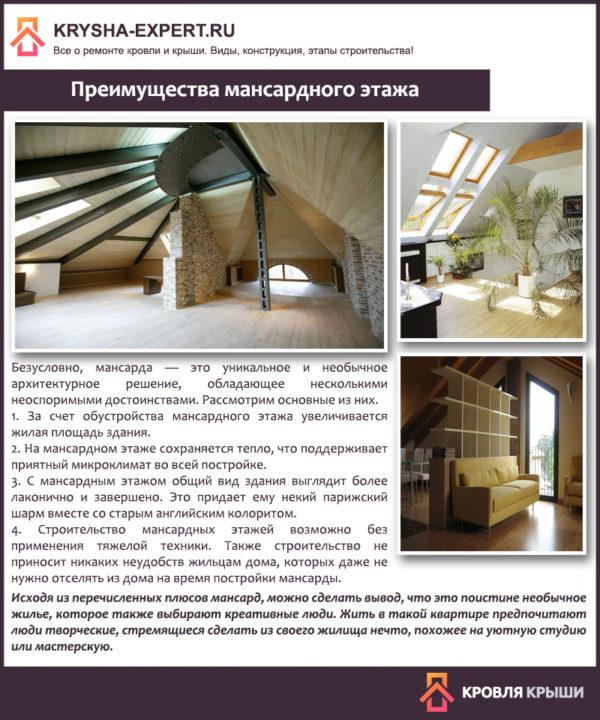 Преимущества мансардного этажа