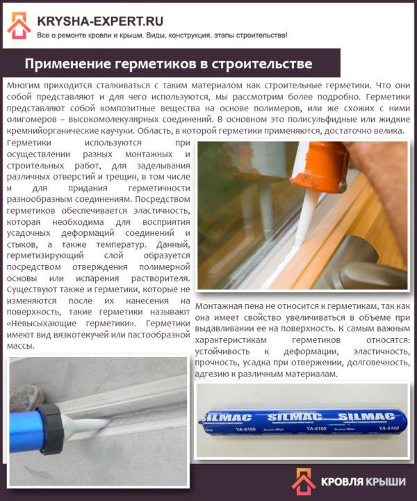 Применение герметиков в строительстве