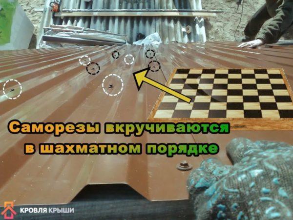 Саморезы вкручиваются в шахматном порядке
