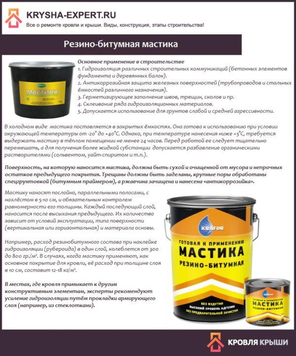 Резино-битумная мастика