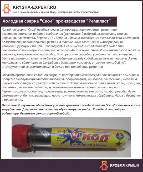 """Холодная сварка """"Скол"""" производства """"Ремпласт"""""""