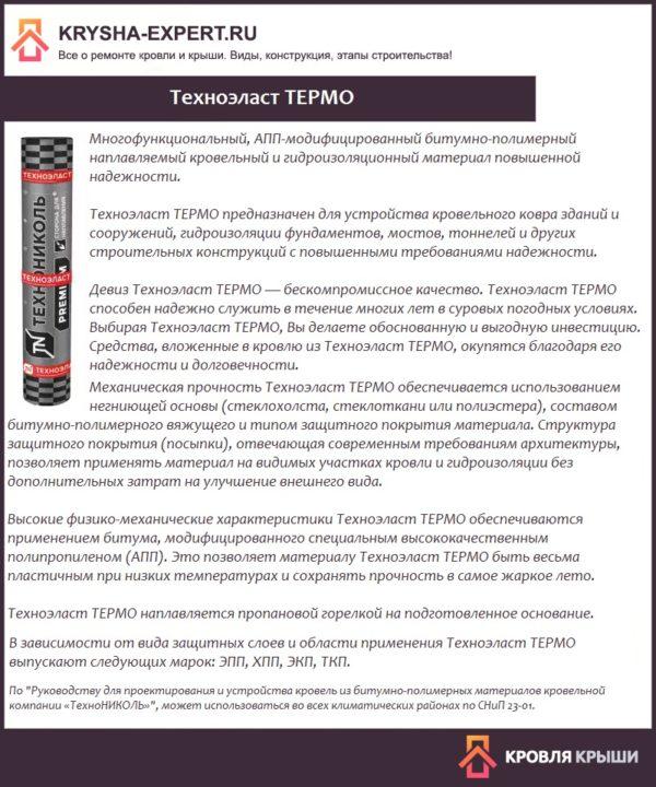 Техноэласт ТЕРМО