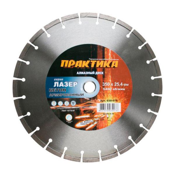 Алмазный диск для бетона