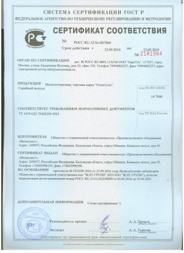 Сертификат соответствия на кровельный материал