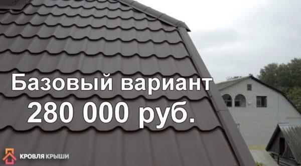 Затраты на крышу с учетом монтажа