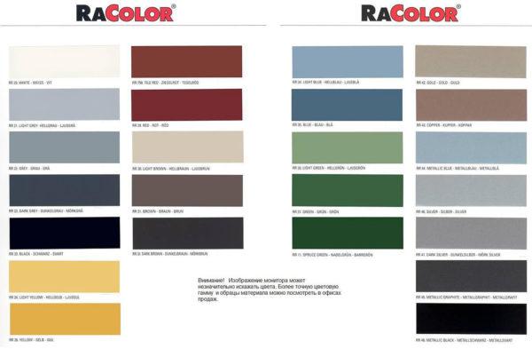 Цветовая карта RaColor (RR)