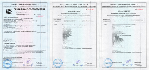 Сертификат на водосточную систему, пример