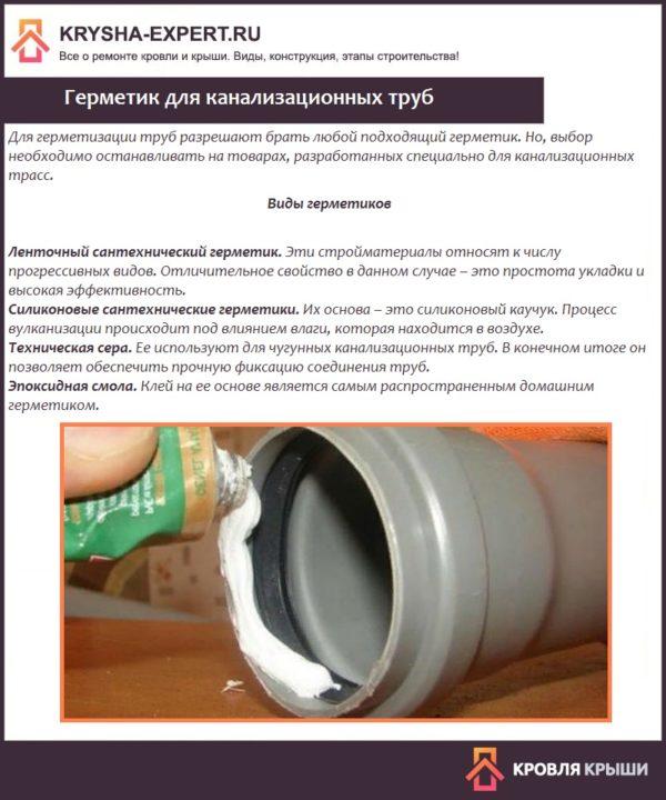 Герметик для канализационных труб