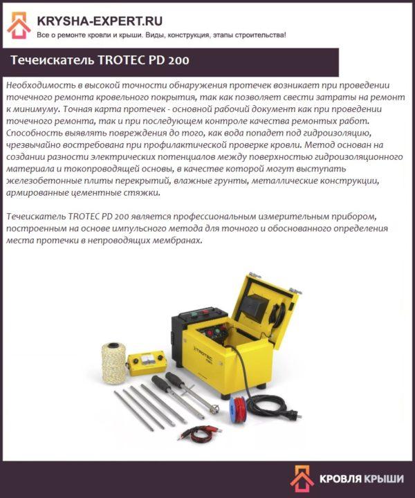 Течеискатель TROTEC PD 200
