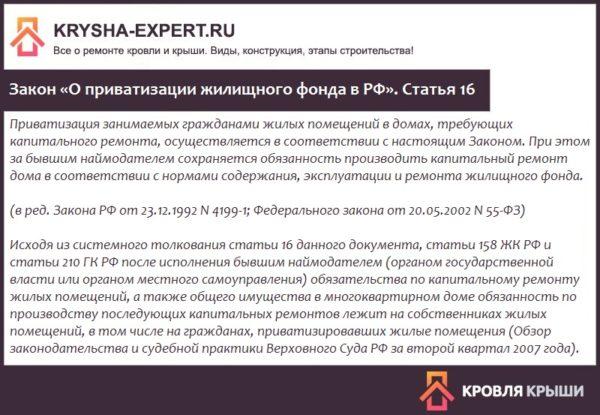 Закон «О приватизации жилищного фонда в РФ». Статья 16