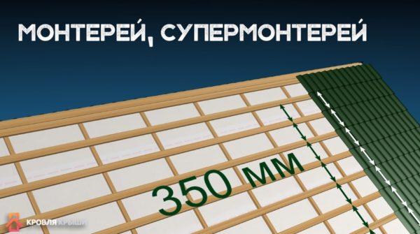 Рекомендуемый шаг обрешетки для металлочерепицы монтерей и супермонтарей