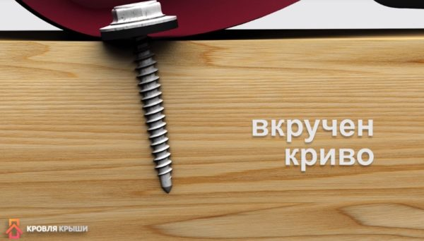 Ошибка. Резиновая прокладка неплотно примыкает к металлочерепице, саморез вкручен криво