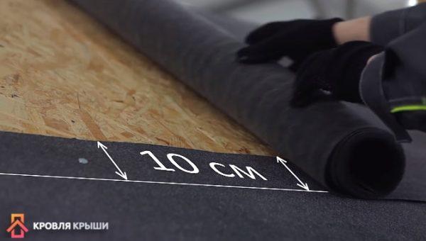 Нахлест полос подкладочного ковра 10 см