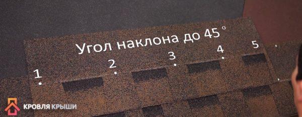 Схема монтажа, если угол наклона менее 45 градусов