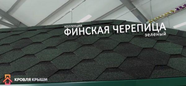 """""""Финская черепица"""" зеленая"""