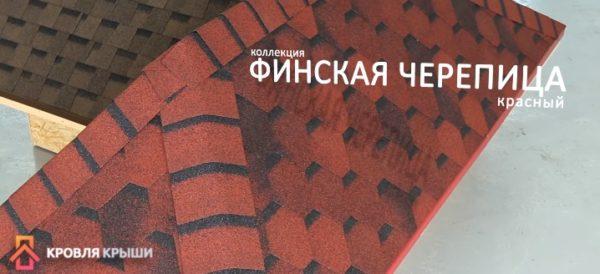 """""""Финская черепица"""" красная"""