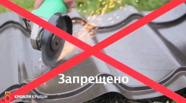 Использовать болгарку запрещено