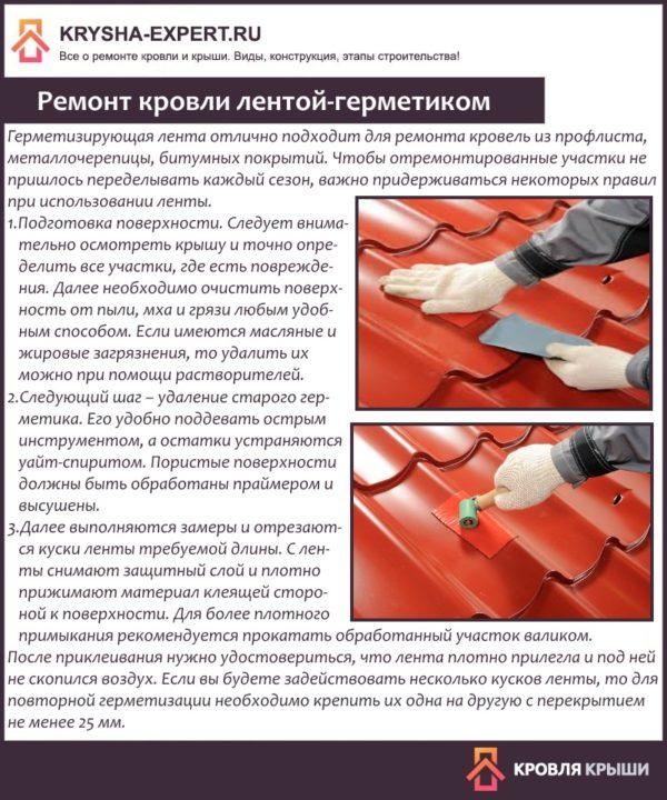 Ремонт кровли лентой-герметиком