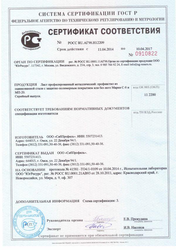 Сертификат соответствия на профнастил