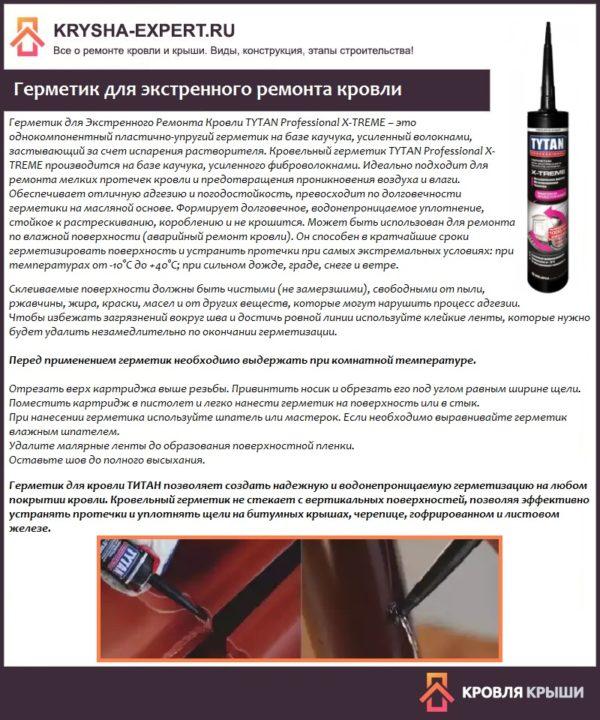Герметик для экстренного ремонта кровли