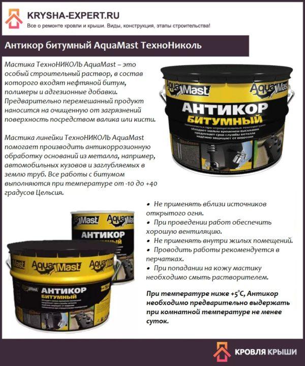 Антикор битумный AquaMast ТехноНиколь