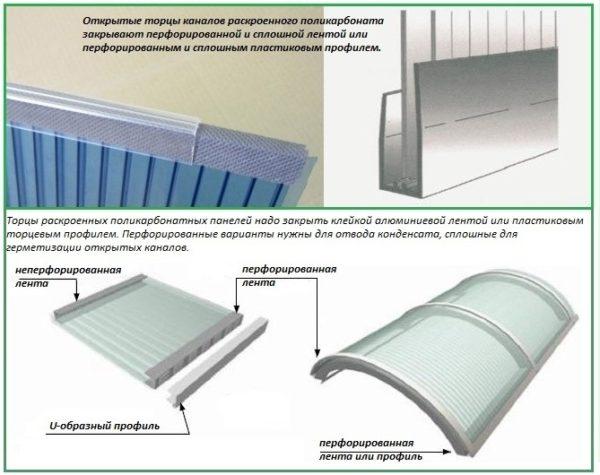 При монтаже сотового поликарбоната необходимо герметизировать торцы