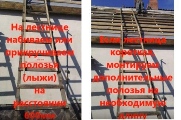 К лестнице прикручивают дополнительные полозья