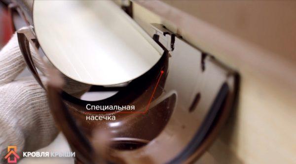 Внутри воронки есть насечки, на которые следует ориентироваться при укладке желоба