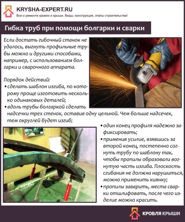 Гибка труб при помощи болгарки и сварки