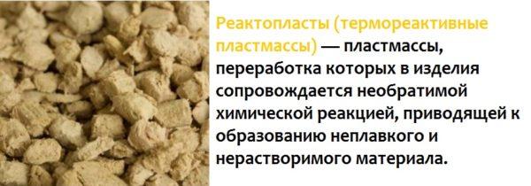 Реактопласты (термореактивные пластмассы)