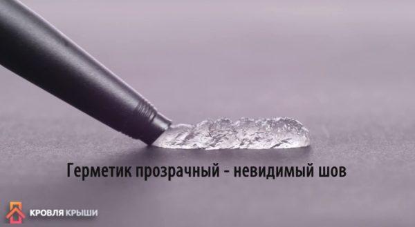 Материал прозрачный