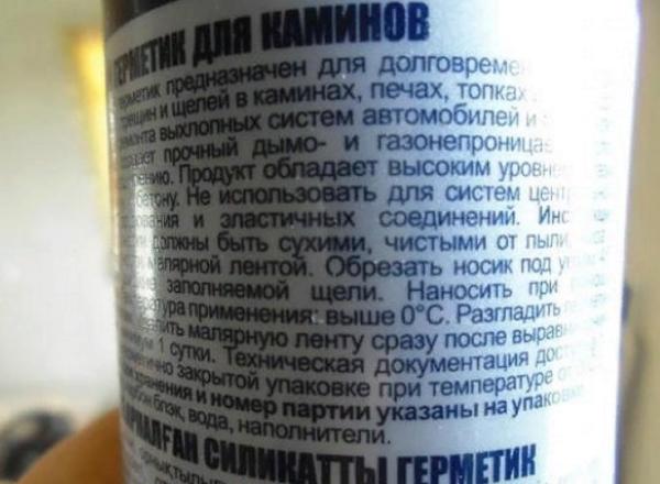 Порядок нанесения герметика указан на упаковке