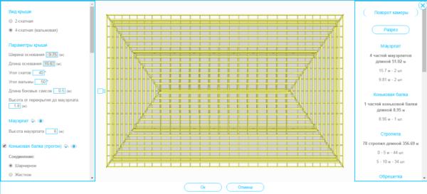 Пример онлайн-калькулятора для расчета вальмовой крыши