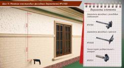 Шаг 11. Монтаж фасадных держателей
