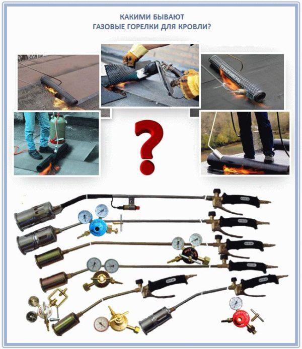 Какими бывают газовые горелки для кровли