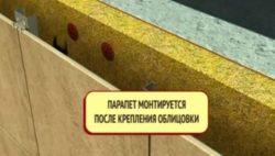 Шаг 1 – монтаж утепления и облицовки торцовой стенки